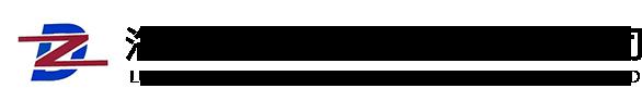 洛阳大曌铁路机车配件有限公司